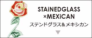 ステンドグラス×メキシカン