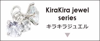 キラキラジュエルシリーズ
