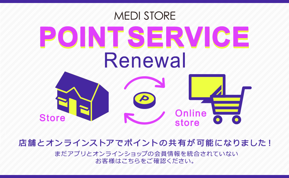 MEDI STORE 「POINT SERVICE RENEWAL」